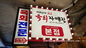 육회맛집 광장시장 육회자매집