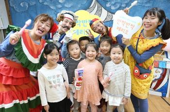 [자투리경제 볼거리 정보] 구강건강도 배우고 …각 나라 문화예술도 체험하고 '반짝반짝 페리오' 어린이 뮤지컬