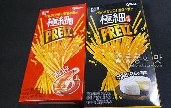 편의점 과자 시리즈 - 프리츠 까망베르 치즈&페퍼의 맛