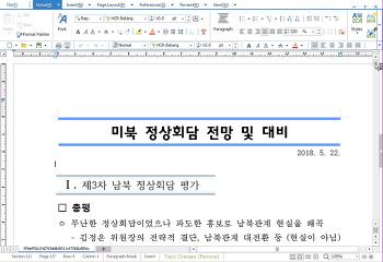 NavRAT, 북미 정상회담을 대한민국 사이버 공격을 위한 미끼로 사용