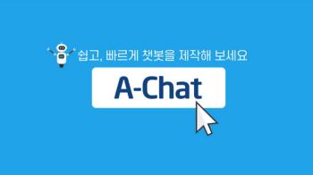 [AIBRIL 솔루션 시리즈] #1. AIBRIL A-Chat