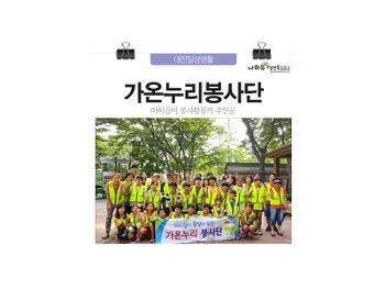 아이들이 봉사활동의 주인공! 가온누리봉사단을 만나다