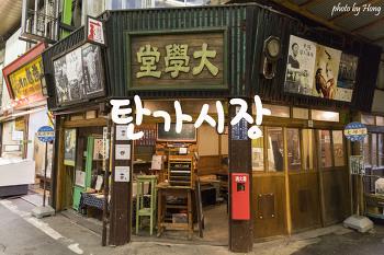 [일본 여행] 고쿠라역 도보 10분 기타큐슈의 부엌 탄가시장