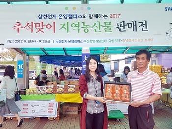 삼성전자 온양캠퍼스 지역농산물 판매전