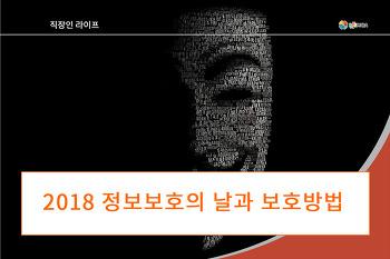 2018 정보보호의 날과 개인정보 보호방법 팁
