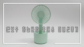 엔보우 하늘바람 휴대용 미니선풍기