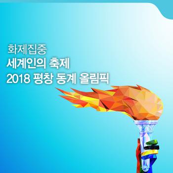 전 세계인의 축제, '2018 평창 동계 올림픽' 경기장 종합정보 [화제집중]