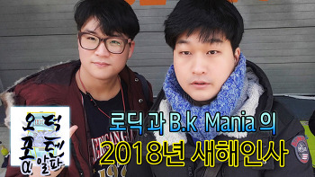 [오덕포텐α] 로딕과 B.k Mania의 2018년 새해인사