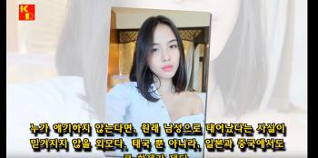 징병 담당관을 당황스럽게 한 태국 트랜스젠더 (몬타나 진 추다투스)