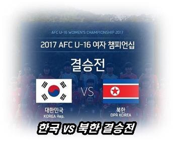 한국 북한 여자축구 결승전 중계 U-16 챔피언십