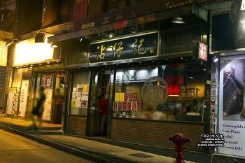 17년 8월 - 중국 - 홍콩 - 침차키 ( Tsim Chai Kee  , 沾仔记 )