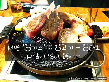 서면 '징기스' :: 양고기 + 칭타오, 사람이 넘나 많아ㅜ
