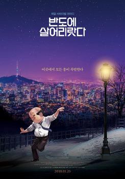 <반도에 살어리랏다> 상영일정 & 인디토크 _3월 6일 종영