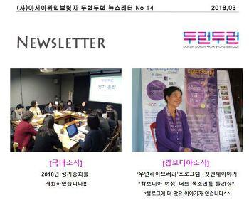 두런두런 뉴스레터 15호(2018.03)