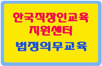 기업필수 법정의무교육 무료지원! 한국직장인교육지원센터!