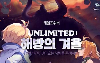 온라인게임추천! MMORPG 테일즈위버 업데이트 기대감