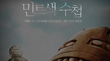 던파 12주년 이벤트 민트색 수첩 레압을 받아라!