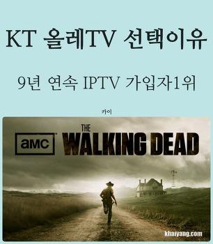 KT 올레TV 15 늘어난 신규채널, AMC 워킹데드 본방사수!