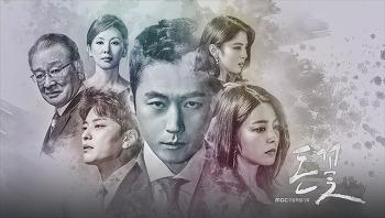 《돈꽃》 - 장혁, 이미숙, 이순재, 박세영