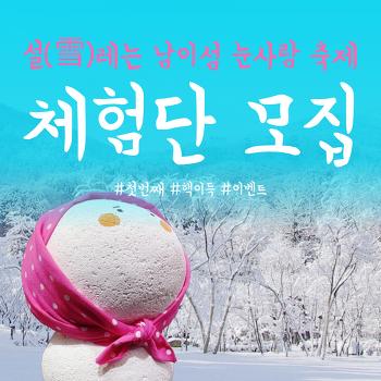 [남이섬/이벤트] 雪레는 남이섬 눈사람 축제 체험단 모집[1차]