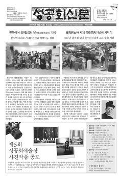 성공회신문 제899호
