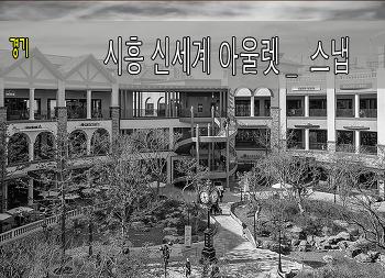 시흥 신세계 아울렛 스냅