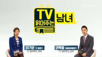 권혁중 교수의 MBC TV속의TV 문화평론 [무한도전]