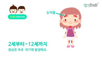 소아아토피 치료 동영상 (by 생기한의원 강남역점 생글이)