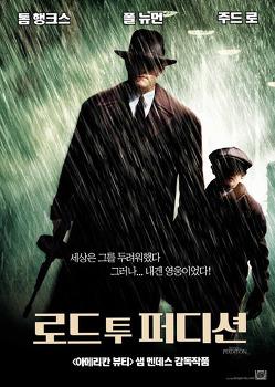 아버지, 영화 <로드 투 퍼디션> 감상후기