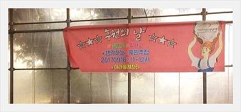 제주여성인권연대 후원의 날 후기