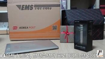 14인치노트북과 방탄소년단(BTS) 브로마드 선물!! 유튜브 구독이벤트 참여 해 보세요.