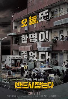 영화 '반드시 잡는다' 개봉선포 예고편 영상