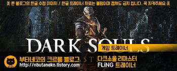 [다크소울 리마스터] Dark Souls Remastered v1.01 트레이너 - FLiNG +13 (한국어버전)