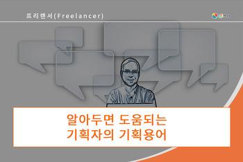 [기획] 알아두면 도움되는 기획자의 기획용어