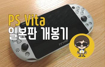 PS Vita 일본판