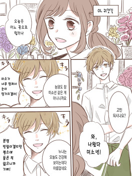 꽃집 남자애와 OL