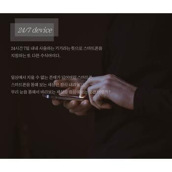 V서포터즈 - 스몸비 예방 캠페인 [이대로 괜찮은가요?]