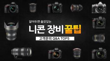 [장비관리 꿀팁] 니콘 고객센터 고객문의 Q&A TOP 5