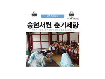 원촌동 숭현서원 춘기제향, 유림의 명맥을 잇다