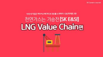 SK E&S학개론 2탄 -천연가스는 기승전 LNG VALUE CHAIN 편