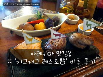 아레키파 맛집? :: '지그재그 레스토랑' 비추 후기