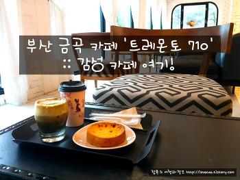 부산 금곡 카페 '트레몬토 710' :: 감성 카페 여기!
