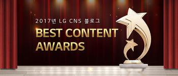 2017 LG CNS 블로그 Best Content Awards