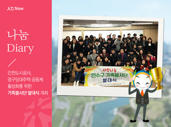 인천도시공사, 영구임대주택 공동체 활성화를 위한 가족봉사단 발대식 개최