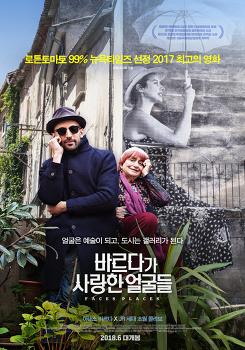 [06.14] 바르다가 사랑한 얼굴들 | 아녜스 바르다, JR