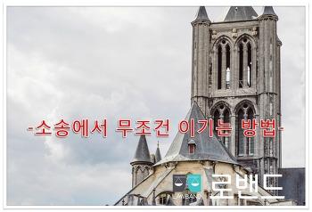 입찰 참여위한 사전준비  명도소송, 유치권 해결은 로밴드 2편