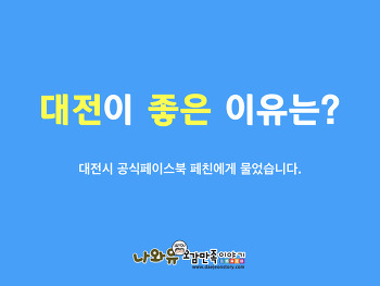 대전이 좋은 이유는? 대전시공식페이스북 페친들에게 물었습니다!