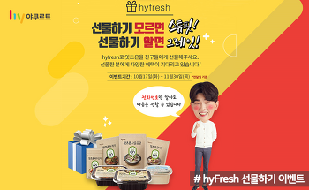 잇츠온 hyFresh 선물하기 이벤트에 참여하세요~!