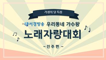[참가접수]서경방송 우리동네 가수왕 - 가정의 날 기념 노래자랑대회 참가자 모집