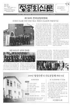 성공회신문 제904호